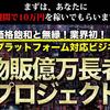 中国輸入SNS物販プロジェクトの評価やレビューは?北口賢太郎の口コミや評判を検証!