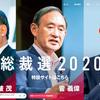 党員投票実施で石破氏にもチャンス イメージ戦略を大きく変えるべきだ