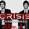 CRISIS 公安機動捜査隊特捜班 8話の動画を観た感想です(ネタバレ)