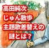 槇原敬之事件で高田純次「じゅん散歩」主題歌差替えの謎