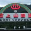 『千曲市』長野県千曲市にある善光寺に行って来た。