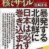 ⌛211〕─1─北朝鮮の恫喝に曝され、核の恫喝に屈すれば、日本は近代国家たり得ない。櫻田淳。 〜No.620No.621No.622 @
