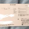 【配当】今仙電機製作所(7266)より配当が届きました