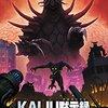 怪獣によって支配された世界──『KAIJU黙示録(アポカリプス)』