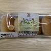 安い!コスパのいい菓子パン!  たっぷりクリームパン (セブンイレブン)