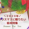 2020年クリスマスに『贈りたい絵本』大人へのおすすめも!