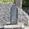 八旗八幡宮いりぐち付近に祀られる庚申塔 福岡県北九州市小倉南区長尾