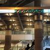 """18.12.01 デーモン閣下 THE """"BIRTHDAYS"""" ROCK TOUR@メルパルクホール大阪"""
