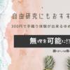 自由研究にもおすすめ!300円で手織り体験が出来るゆめおーれ勝山