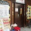 博多担担麺 大吉 昔ながらの醤油ラーメンが美味しい!セットがお得でコスパいい