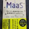 損保も含めて、自動車関係者は一読しておいた方が…:読書録「MaaS」