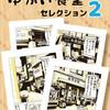 【C86・日曜東S-08a】 コミックマーケット86にて「ゆかい食堂セレクション2」を頒布します