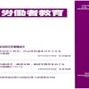 『季刊 労働者教育』№151