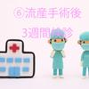 8週で稽留流産〜流産手術⑥手術後3週間検診