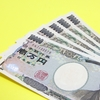 臨時収入5万円の使い道