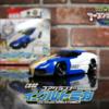 【トミカ/ TOMICA】 アースグランナー CG02 コアグランナー イーグルトミカ レビュー