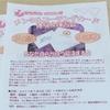 【イベント終了】メンタルコーチングカード体験練習会in下関