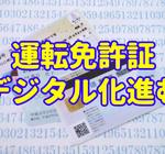 運転免許証がマイナンバーカードと一体化される?全国どこでも更新が可能に!