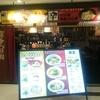 博多駅地下街のこんなところに!お手軽価格の濃厚なつけ麺屋!「御〇屋 博多駅店」