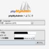 Joomla!のDBを、MySQL 4.0 から 5.5 へアップデート