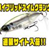 【シックスセンス】クランクベイトとスイムベイトを合わせたルアー「ハイブリッドスイムクランク」通販サイト入荷!