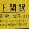 下関駅 普通入場券