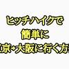 超簡単!ヒッチハイク50回以上の経験者が教える、初心者でもヒッチハイクで東京〜大阪まで簡単にいく方法!