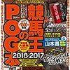 2016.05 競馬王のPOG本 2016-2017
