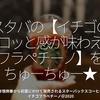 975食目「スタバの【イチゴのゴロッと感が味わえるフラペチーノ】をちゅーちゅー★」毎年恒例春から初夏にかけて発売されるスターバックスコーヒーのイチゴフラペチーノ@2020