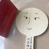 京都旅行2日目【河合神社かりん美人水〜鏡絵馬〜今宮神社あぶり餅】
