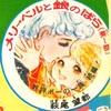 (29)「ポーの一族」イラスト集~予告・表紙・合同扉絵③