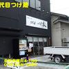 県内ナ行(5)~二代目つけ蔵(閉店)~
