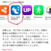 運動アプリ変更