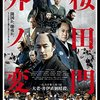 映画「桜田門外ノ変」がBS日テレで4日18時放送