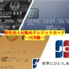 2021年、新社会人オススメカード〜JCB編〜