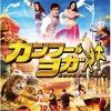 映画感想 - カンフー・ヨガ(2017)