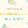 【ポチレポ】2021年6月「楽天お買い物マラソン」購入品紹介!