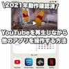 iPhoneでYouTubeをバックグラウンド再生する無料アプリ【2021年1月動作確認済】