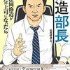 【感想】「修造部長 もし松岡修造があなたの上司になったら」(レビュー)