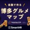【保存版】自腹でつくる博多グルメマップ #RubyKaigi 2019
