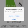 Apple PayにSuicaが登録できない状態が続く。。。