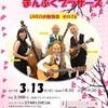 大阪■3/13(水)■桂雀三郎まんぷくブラザーズ LIVEのお勉強会 その16