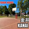 #44 KANAI PARK / 金井公園 - JAPAN OUTDOOR HOOPS