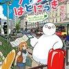 #234 パリでの留学生活マンガ、続きを読みました