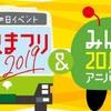 #228 バスまつりは豊洲市場へ 2019年9月28日実施