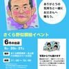 6月の似顔絵出店スケジュール