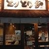 おいしいレモンサワー満喫! 豊田市で今年最後の居酒屋さん訪問