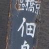 【京橋區】佃島