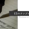 【1時間で書ける】就活で勝てるESの書き方(テンプレ3つ解説)