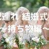 幼児連れ結婚式参列体験レポ ~持ち物編~